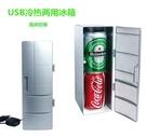 宿舍神器冷熱USB兩用冰箱小迷你車載USB保冷保熱學生寢室小型保鮮【父親節禮物】