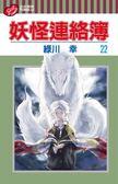 妖怪連絡簿(22)