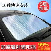 汽車遮陽罩汽車用遮陽簾車窗布防曬貼隔熱太陽擋車內磁鐵網車載側窗簾遮光板 LX 智慧 618狂歡
