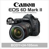 Canon EOS 6D MarkII+24-105mm 單鏡組 公司貨 6D2★24期免運費★薪創