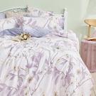 床包被套組 / 雙人【紫韻】含兩件枕套 100%天絲 戀家小舖台灣製