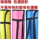 【送可調背帶+10mm】包邊瑜珈墊/專利式包邊設計瑜伽墊運動墊 瑜伽墊 遊戲墊 地墊 運動墊 防滑墊