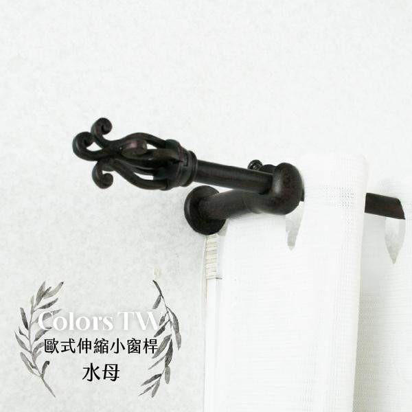 歐式 伸縮小窗桿組 183~305cm 管徑9.8/7.8mm 水母造型