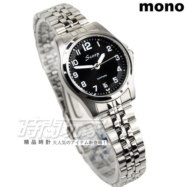 mono Scoop 數字時刻精美時尚腕錶 女錶 防水手錶 日期視窗 不銹鋼 SB1215字黑小