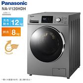 Panasonic國際牌12KG變頻洗脫烘滾筒洗衣機 NA-V120HDH~含拆箱定位