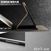 iPad保護套9.7英寸2017蘋果平板電腦A1893殼子wlan新pad7殼8愛派  潔思米