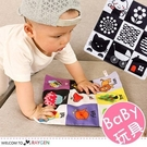 黑白卡通九宮格報紙布書 響紙 嬰幼兒早教玩具