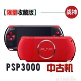 熱銷PSP3000索尼原裝遊戲機PS掌上游戲機GBA懷舊街機迷你PSP原裝fcLX愛麗絲精品