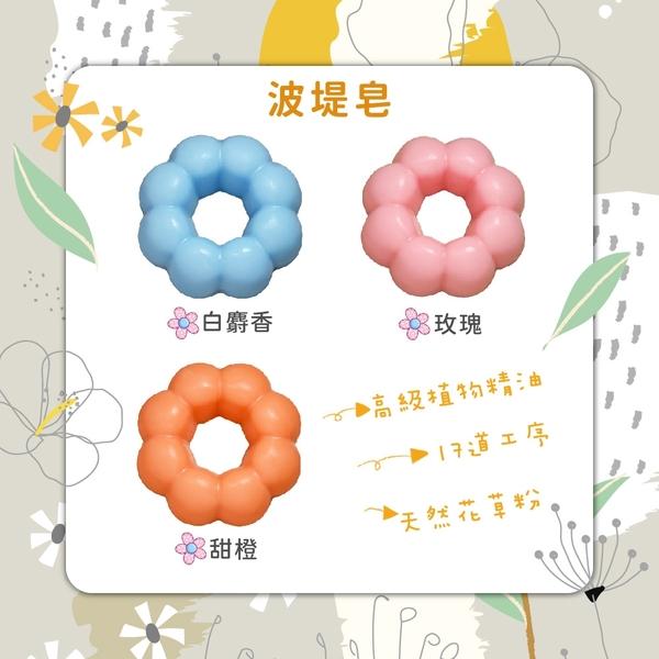 【愛皂事】波堤手工皂 - 香味任選 ( 甜橙、玫瑰、白麝香 )