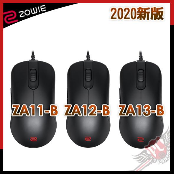 [ PC PARTY ]ZOWIE 2020新版 ZA11-B ZA12-B ZA13- 電競滑鼠