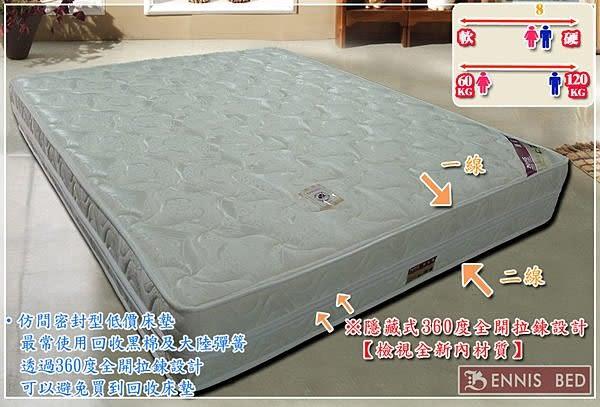 【班尼斯國際名床】~【北中南配合店面】『5尺雙人特殊加強養生硬式風車獨立桶彈簧床』