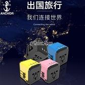 英式轉換插頭全球通出國旅行歐洲泰國香港日本萬能轉換器美版插座 快速出貨