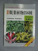 【書寶二手書T7/園藝_ORM】台灣花卉實用圖鑑(4)-觀葉植物256種_薛聰賢