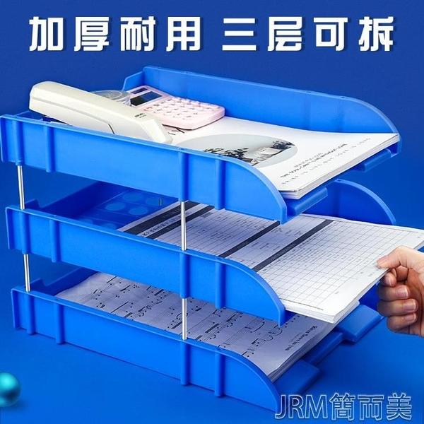 三層文件架塑料文件盤辦公用品文件夾收納盒橫放書立資料框桌面收納 快速出貨YJT