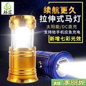 露營燈 戶外露營燈LED馬燈太陽能燈野營燈應急燈帳篷燈可充電強光手電筒