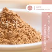 【味旅嚴選】|肉桂粉|Cinnamon Powder|50g