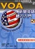 (二手書)VOA新聞英語聽力入門隨身書(50K書+2CD)(書與CD不分售)