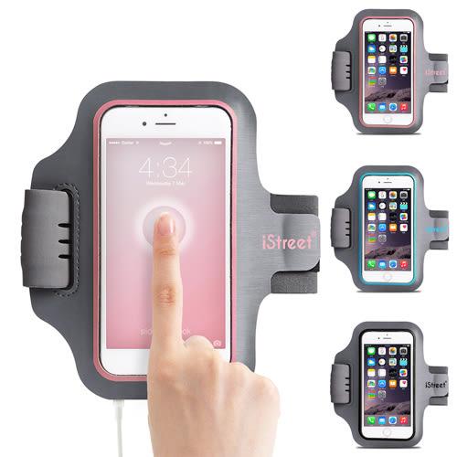 □原裝iStreet 簡約設計 4.7吋通用型運動臂帶 透氣□APPLE iPhone 6S iPhone6 iPhone5 5S 5C 臂包 直接觸控螢幕