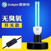 消毒燈 雪萊特紫外線消毒燈殺菌燈家用移動式滅菌燈便攜室內除螨紫外線燈 全館免運DF