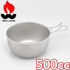 【Wen Liang 文樑 500CC鈦碗 】ST-2008/鈦碗/露營/登山/餐具/野炊