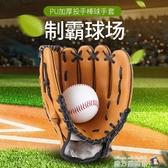 棒球手套兒童棒球青少年成人棒球手套裝備大學生體育課壘球投手套  魔方數碼館