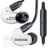 【曜德/ 送硬殼收納盒】SHURE SE215m+ 白 特別版噪音隔離 可拆導線 iOS專用線控版 / 免運