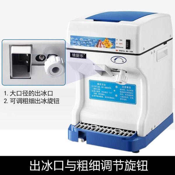 220V 商用刨冰機 568大容量快速奶茶店碎冰機QM   橙子精品