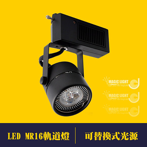 【光的魔法師 Magic Light】LED MR16軌道燈 5W白光
