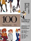 (二手書)伸展台女王賈西亞的100件經典時尚單品