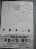 【書寶二手書T6/翻譯小說_NRS】白兔_伊坂幸太郎,  高詹燦
