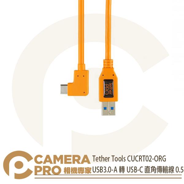 ◎相機專家◎ Tether Tools CUCRT02-ORG USB3.0-A轉USB-C 直角傳輸線 0.5 公司貨