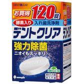 【日本KIYOU】假牙清潔錠-酵素(120錠)