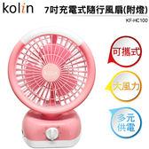 Kolin歌林 7吋充電式隨行風扇(附燈) KF-HC100