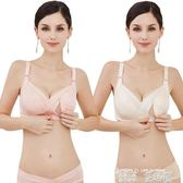 哺乳文胸 哺乳文胸孕婦內衣女聚攏防下垂有型上托懷孕期喂奶產后無鋼圈胸罩 童趣屋