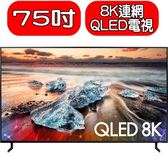 《結帳打9折》三星【QA75Q900RBWXZW】75吋QLED 8K電視