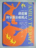 【書寶二手書T1/心理_IRB】薩提爾的家族治療模式_維琴尼亞‧薩提爾