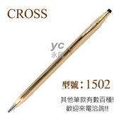 【CROSS】經典世紀系列14K包金1502原子筆 / 支  附筆盒 附提袋