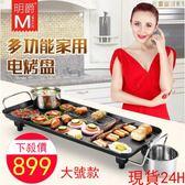 現貨電烤盤台灣電壓110V大號家用韓式鐵板燒商用無煙燒烤不黏鍋聚會電烤爐【聖誕節狂歡瘋狂購】