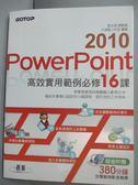 【書寶二手書T5/電腦_YJG】PowerPoint 2010高效實用範例必修16課 (超值附贈影音教學)_鄧文淵