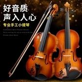 小提琴-小提琴兒童成人初學者練習考級演奏手工實木專業級提琴YXS 夢娜麗莎