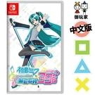 ★御玩家★預購 NS 初音未來 Project DIVA MEGA39's 中文版 2/13發售
