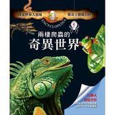 【奇買親子購物網】驚奇立體酷百科-兩棲爬蟲的奇異世界