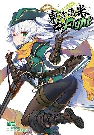 東津萌米 穗姬fight (首刷附錄版) 全