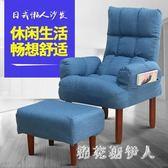小沙發 腦沙發椅喂奶哺乳日式簡約單人布藝可調節老人躺椅 AW9065【棉花糖伊人】