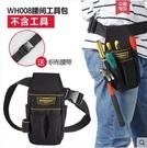 【WH008(配腰帶)-不含工具】常勝客...