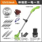 宏馬鋰電割草機家用小型輕便充電式除草機多功能電動打草修剪神器 NMS蘿莉小腳丫