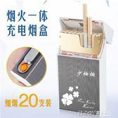 細煙煙盒女士20支裝個性便攜創意韓國超薄帶充電煙盒打火機一體 溫暖享家