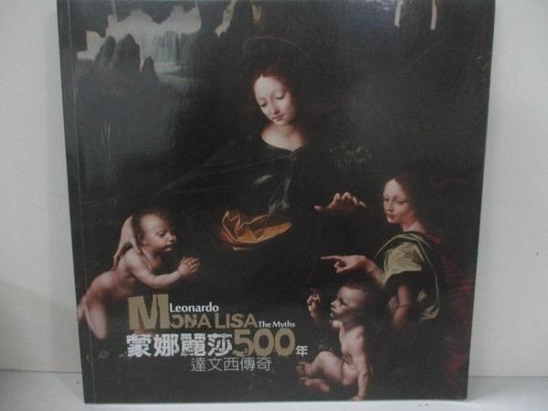 【書寶二手書T4/藝術_DUG】蒙娜麗莎500年 : 達文西傳奇 導覽手册_鄭治桂作