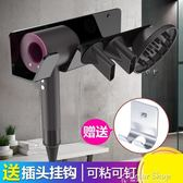 適用Dyson戴森吹風機支架免打孔收納置物架浴室衛生間墻壁掛架子  color shop