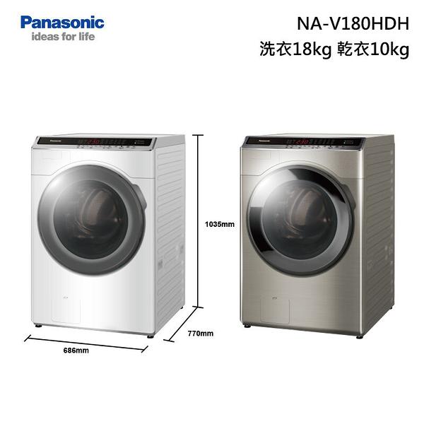 PANASONIC 國際牌【NA-V180HDH】變頻 18公斤 NANOE槽洗淨 洗脫烘滾筒洗衣機